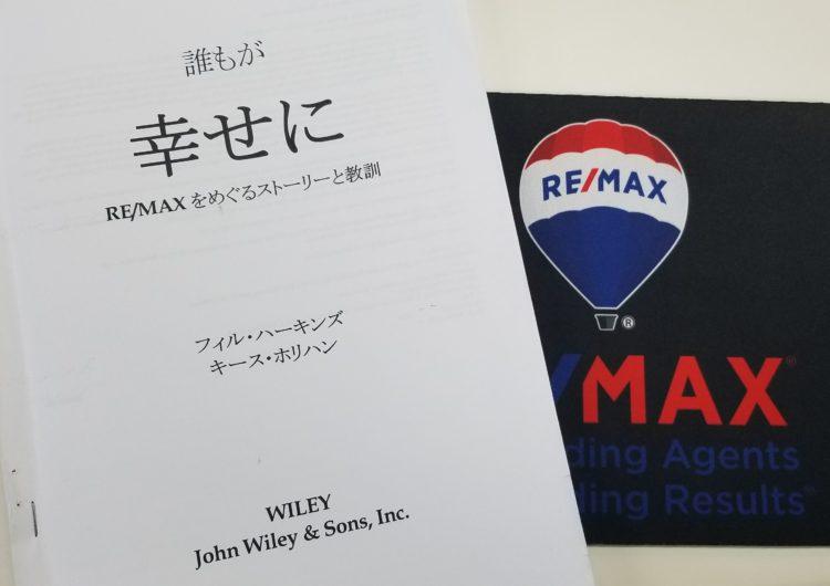 RE/MAXが世界NO.1になった理由