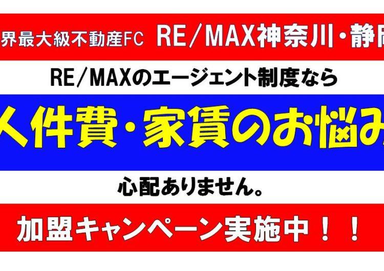 加盟キャンペーン実施中!!